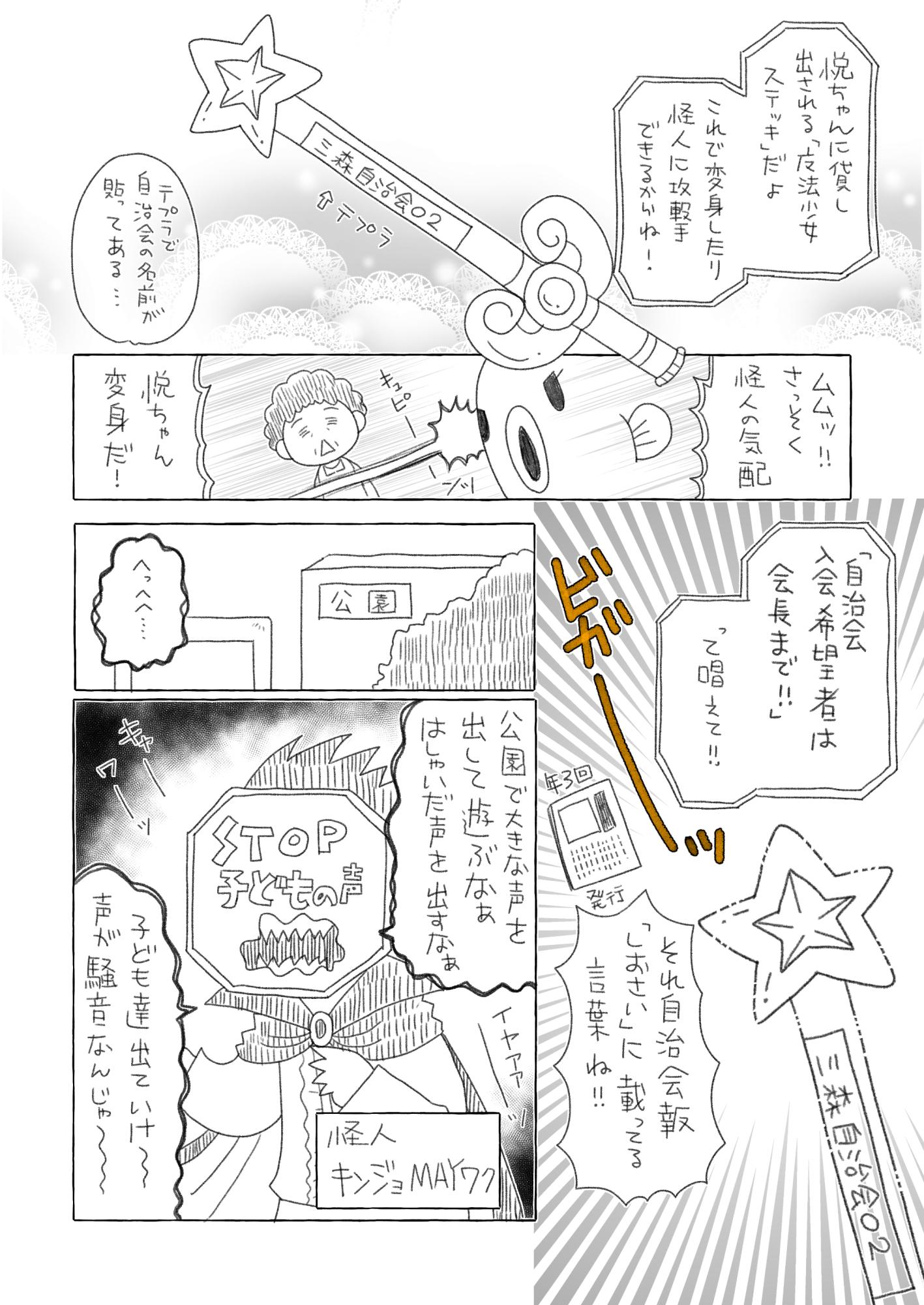 魔法少女JICHIKAI4