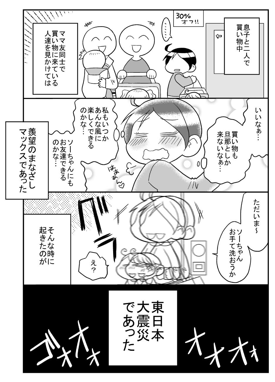 ママ友05