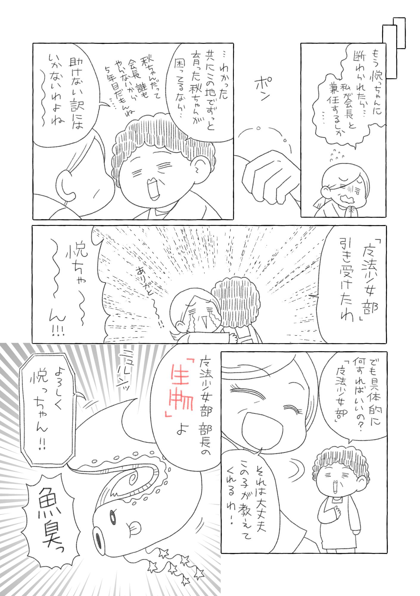 魔法少女JICHIKAI3