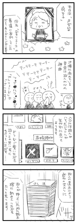 ヲタ葬儀1