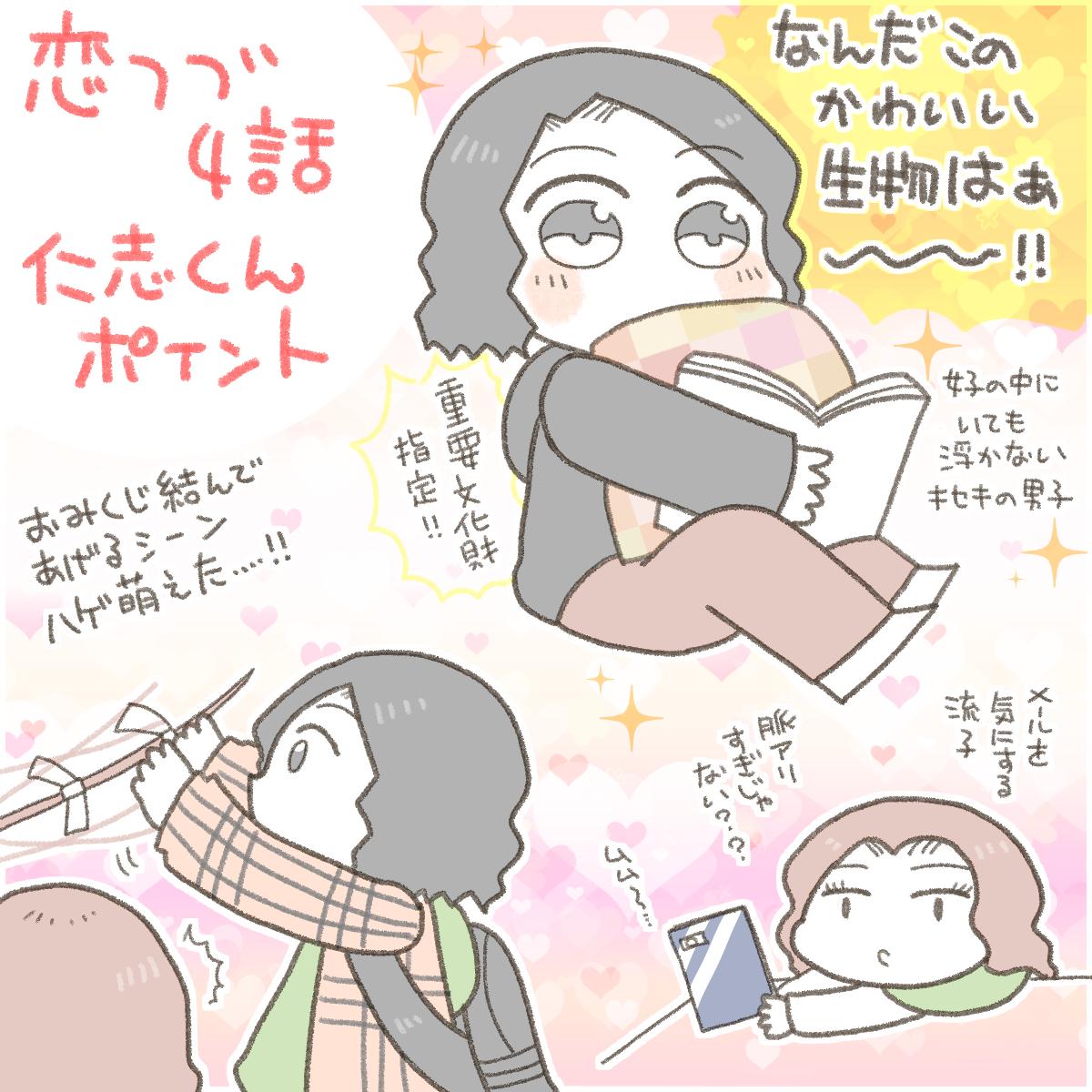 恋つづ004