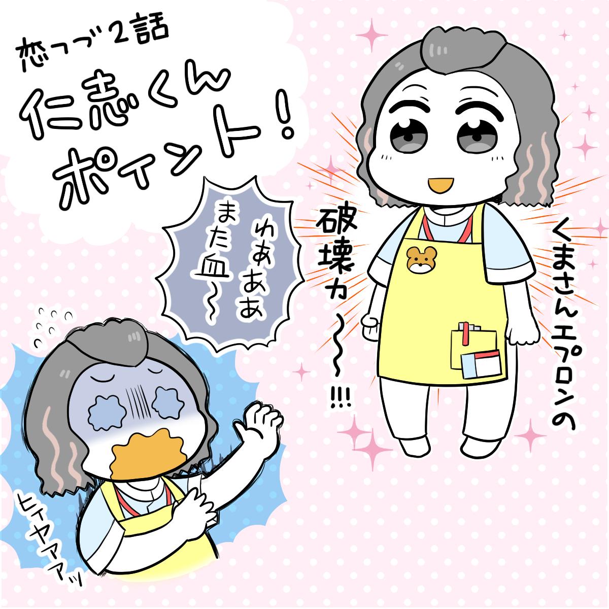 恋つづ0021