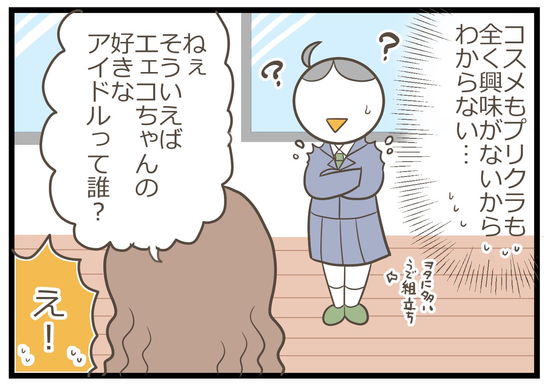 高校デビュー0032
