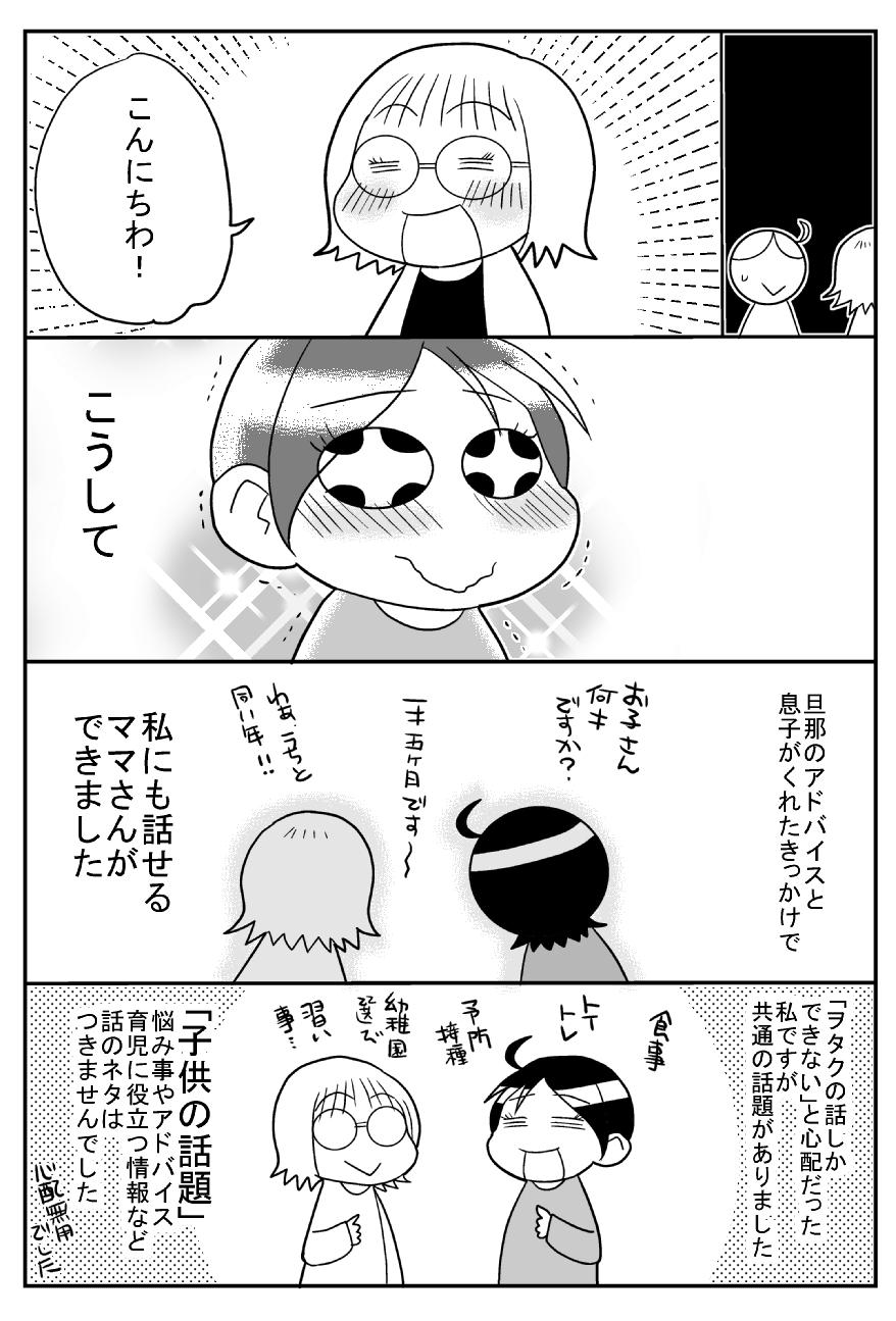 ママ友010