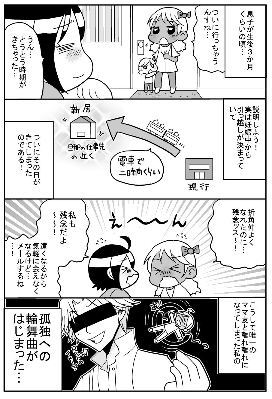 ママ友01