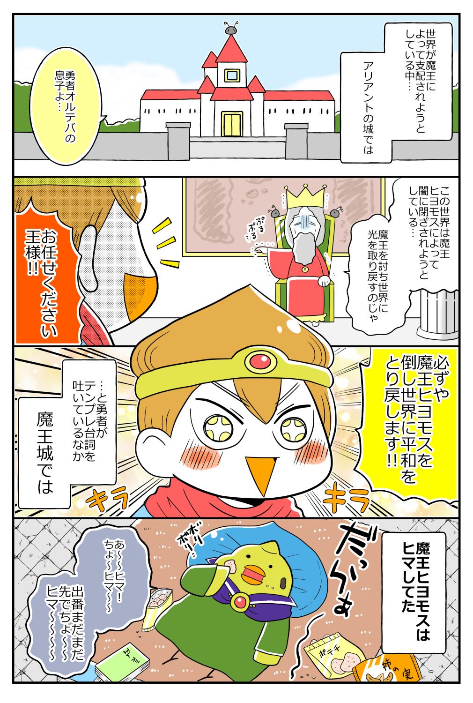ヒヨモス様1