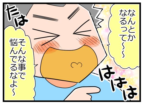 nakiri36完成4