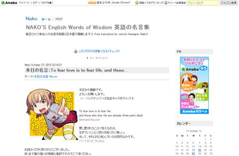 NAKO'S English Words of Wisdom 英語の名言集