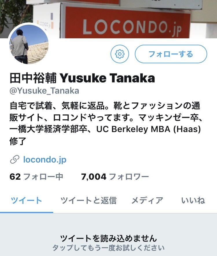 ツイッター ロコンド 田中