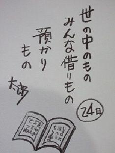 日めくり24 002