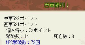 3.混ぜ混ぜ7vs7、〜39Lv ププ争奪戦、結果