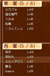 1.5vs5、〜65Lv 交流戦