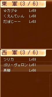 1.3v3、〜59Lv、交流戦