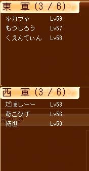 3.3v3、〜59Lv、交流戦