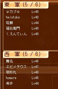 1.5vs5、〜49Lv 交流戦