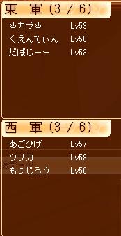 2.3v3、〜59Lv、交流戦