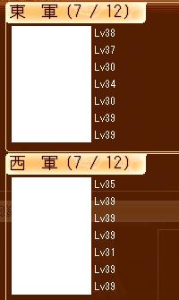 2.7vs7、〜39Lv 交流戦