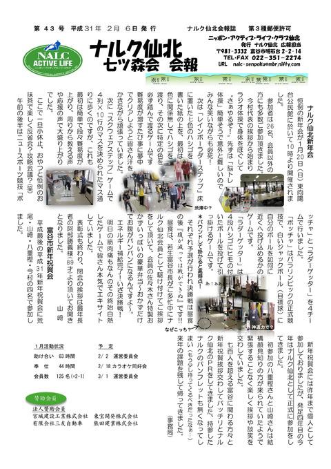 ナルク会報第43号 _ (5)-1