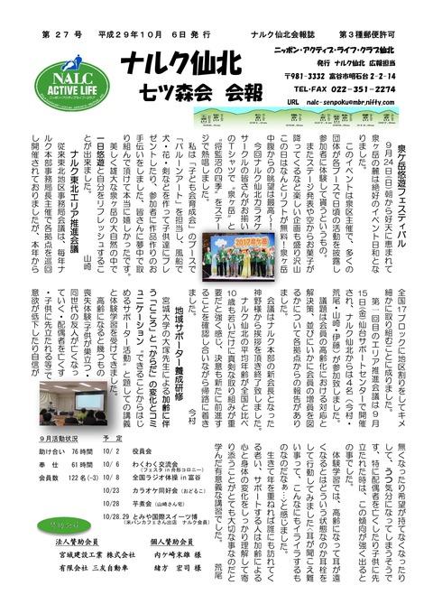 ナルク会報第27号 (3)-1