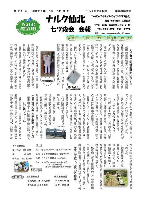 ナルク会報22号