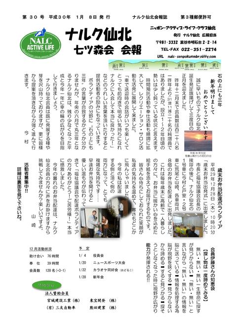 ナルク会報 第30号-1
