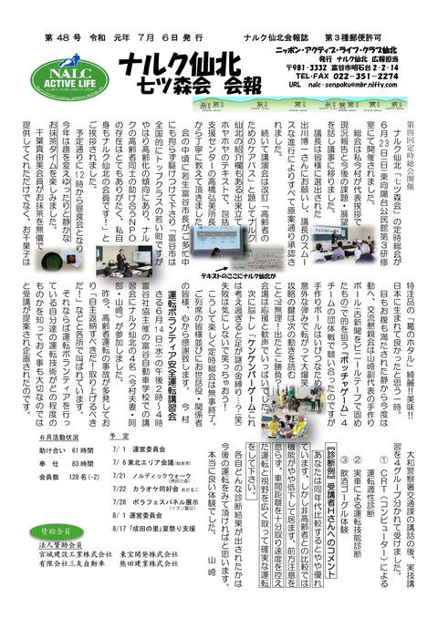 ナルク会報 第48号 _-1