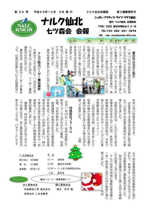 ナルク会報第29号-1