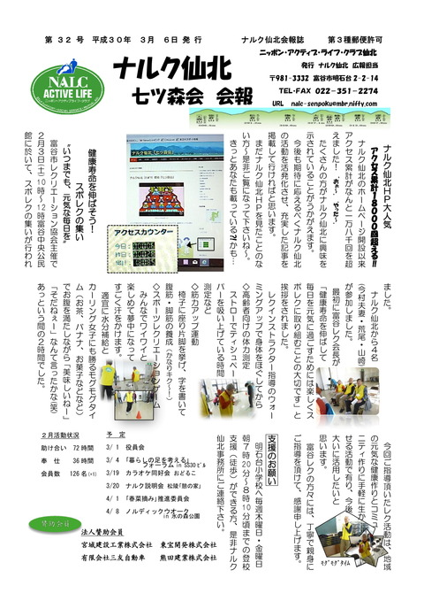 ナルク会報 第32号_ (5)-1