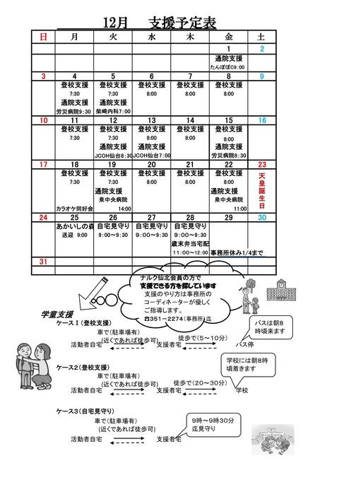 支援要請(会報)-1
