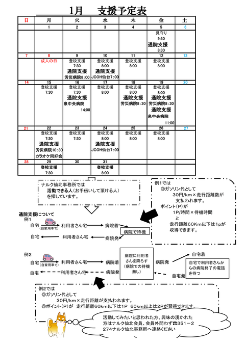 コピーH30年1月支援予定表(訂正版1)-1