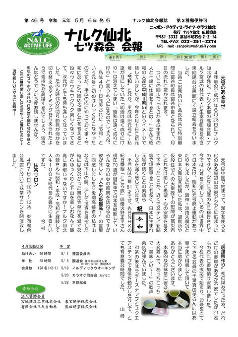 ナルク会報第46号 _-1