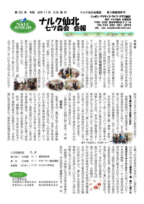 ナルク会報第52号   _-1