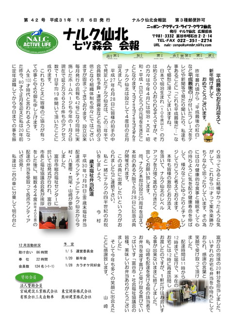 ナルク会報第42号_ (5)-1