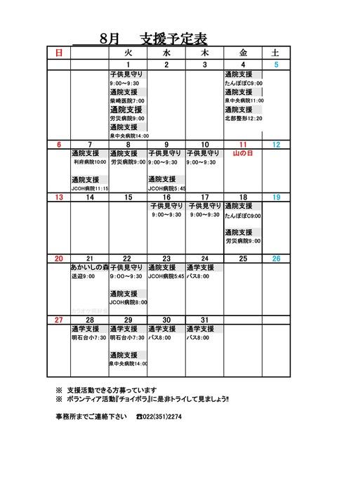 支援予定表(25号裏面)
