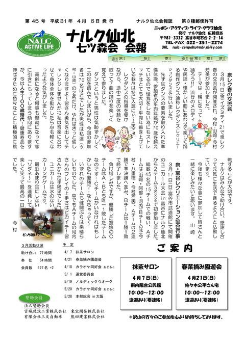 ナルク会報第45号 _-1