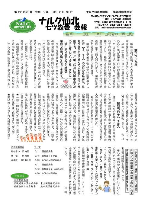 ナルク会報第56号_-1