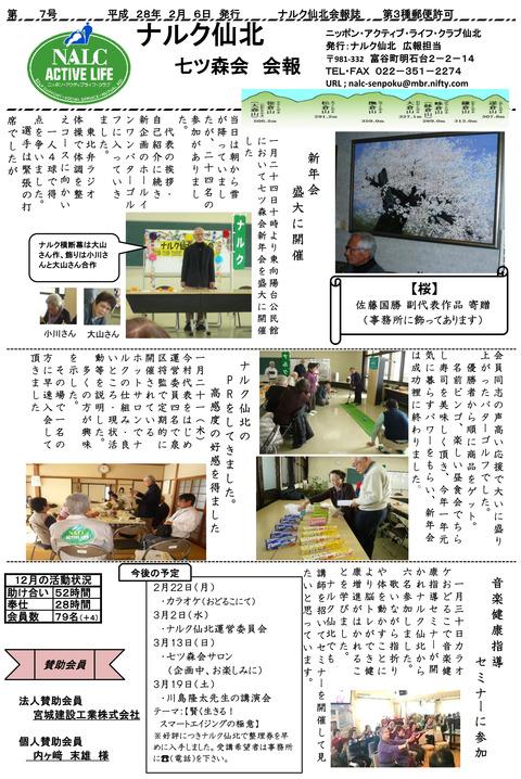 会報誌7号(H28年2月号)太文字 (3)