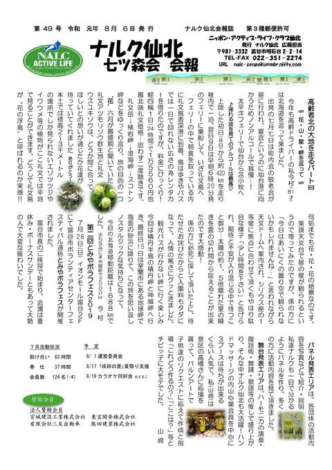 ナルク会報第49号 _-1