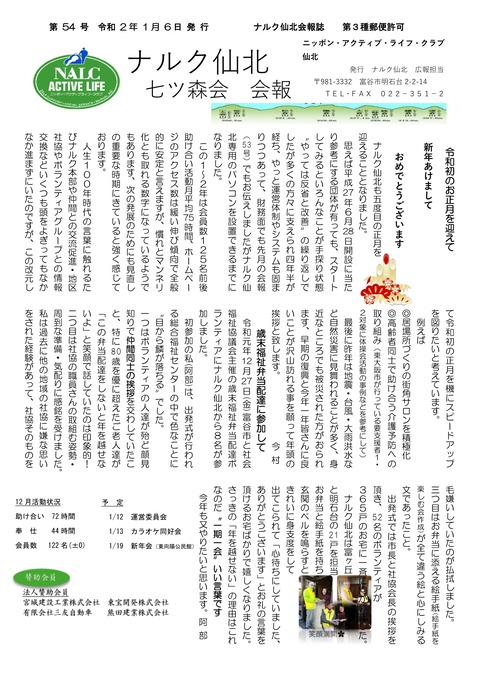 ナルク会報第54号_ (5)-1