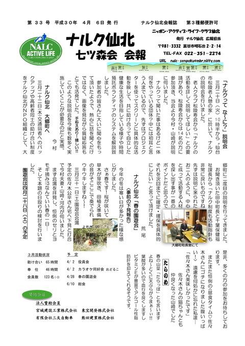 ナルク会報第33号_-1