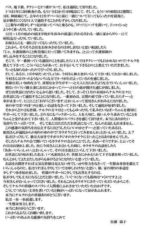佐藤嶺子 様  投稿文