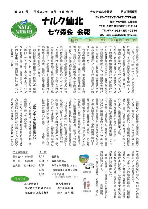 ナルク仙北会報25号