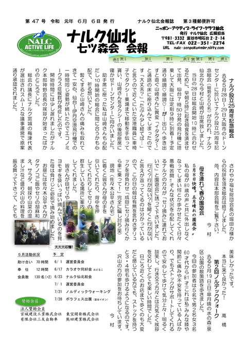 ナルク会報第47号_ (5)-1