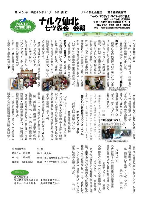 ナルク会報第40号_-1