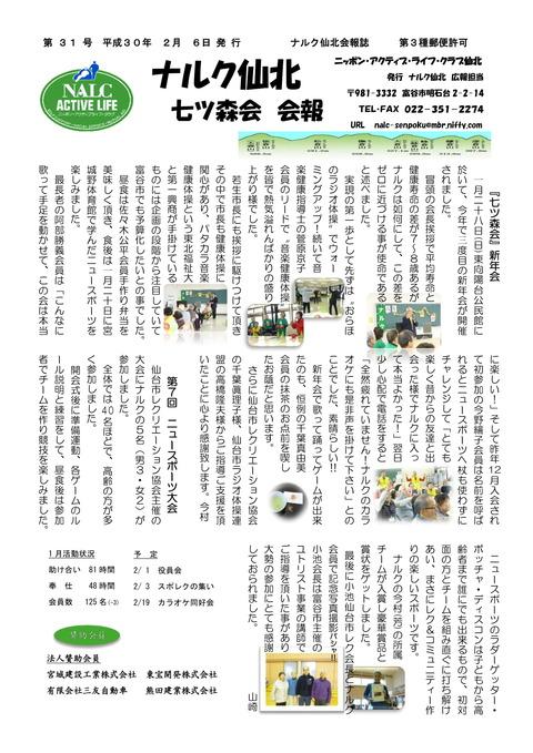 ナルク会報 第31号-1