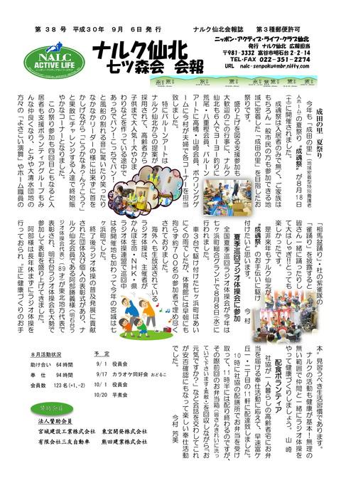 ナルク会報38号 _-1