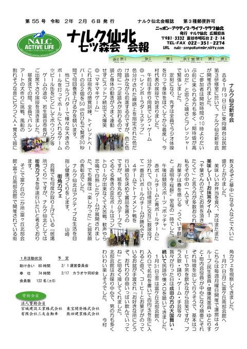 ナルク会報第55号_-1
