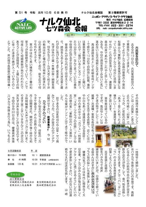ナルク会報第51号  _-1