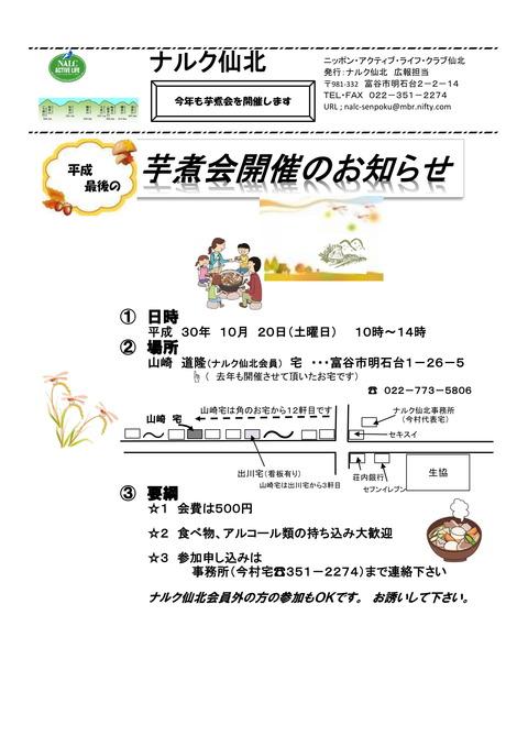 平成30年芋煮会開催案内-1