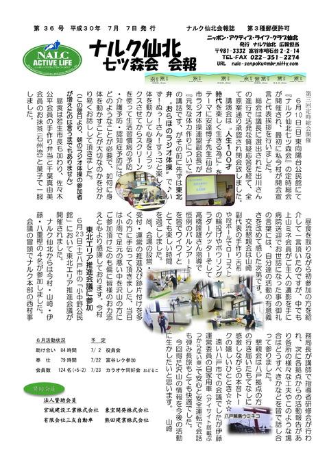 ナルク会報36号-1